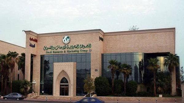 السعودية للأبحاث والتسويق تُعلن تغيير اسم الشركة